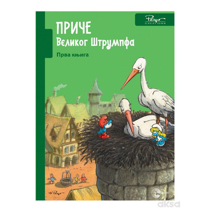 Evro Giunti Price velikog strumpfa 1-10