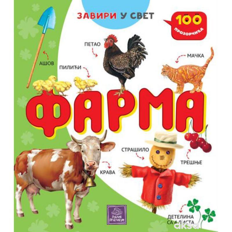 Publik Praktikum, 100 Prozorčića - Farma