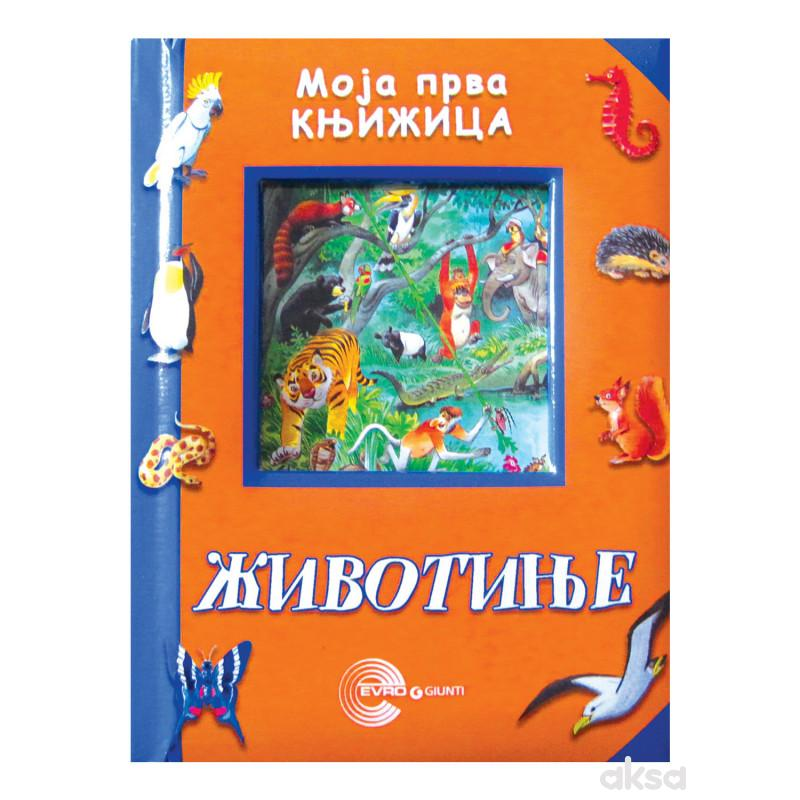 Evro-Giunti Moja prva knjižica 1-6