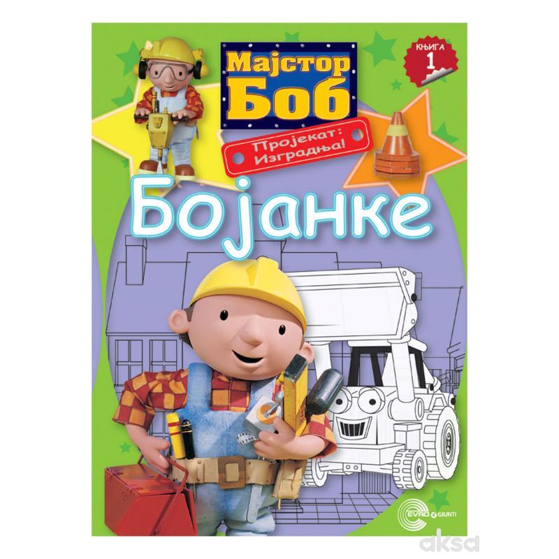 Evro-Giunti Bojanke majstora Boba 1- 4