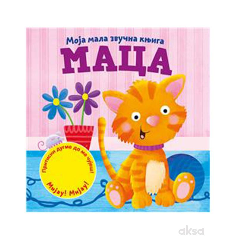 Vulkan Moja mala zvučna knjiga: Maca