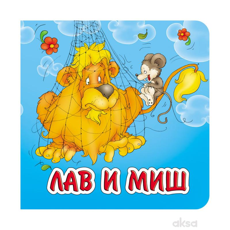 Lav i miš, tvrde slikovnice 16x16
